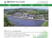 東和エネルギーソリューション株式会社様