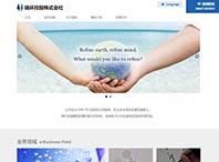 リファインホールディングス株式会社様中国語サイト