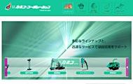 株式会社カネコ・コーポレーション