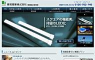 東和産業株式会社ソーラーLEDライト販売・紹介サイト