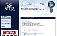 日本蛍光灯リサイクル株式会社様