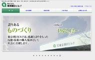 株式会社東京朝日ビルド