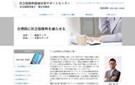 社会保険労務士橋本事務所
