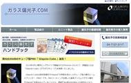 岡本硝子株式会社