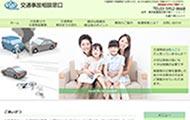 行政書士法人 星野事務所様(交通事故相談窓口)