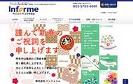 株式会社インフォルム