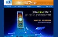 岡本硝子株式会社様江戸っ子1号プロジェクト