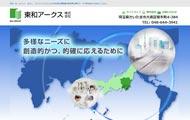 東和アークス株式会社様|ホームページ作成