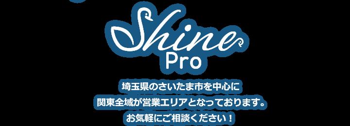 Shineプロ 埼玉県のさいたま市を中心に関東全域が営業エリアとなっております。お気軽にご相談ください!
