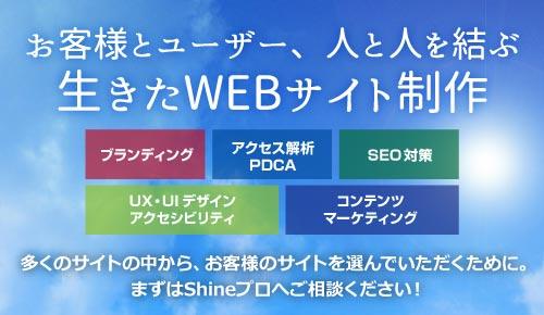 多くのサイトの中から、お客様のサイトを選んでいただくために。まずはShineプロへご相談ください!