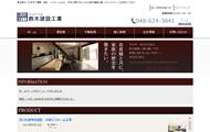 鈴木建設工業株式会社様