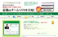 社会保険労務士 橋本事務所
