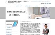 社会保険料削減対策サポートセンター(橋本事務所)様