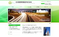 日本環境管理設計様