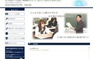 鹿島学園高等学校MSG校様