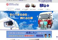 篠崎運送倉庫リクルートサイト