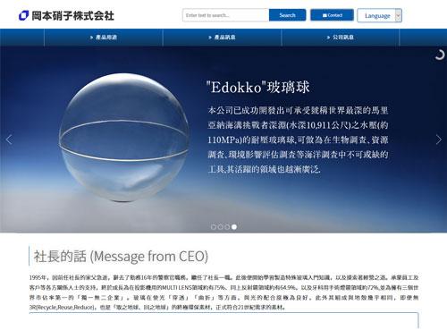岡本硝子株式会社様繁体サイト