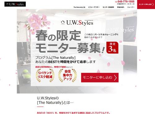 U.W.Styles春の限定モニター募集