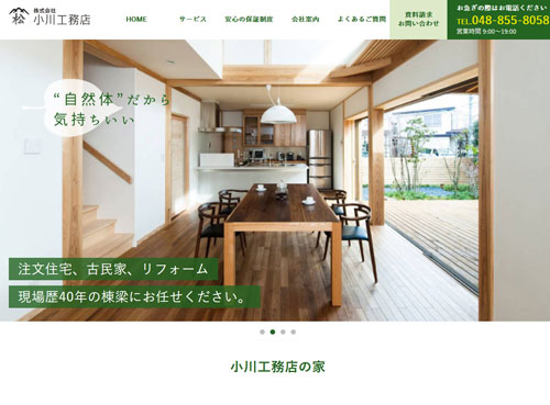 株式会社小川工務店様サイト