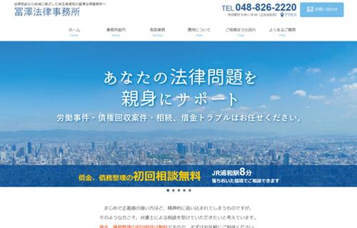 冨澤法律事務所様サイト
