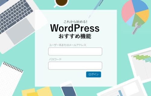WordPressのおすすめ機能